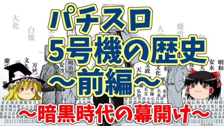 【パチスロ】5号機の歴史 ~前編~ をゆっくり実況 パチスロ スロット