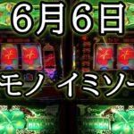 6月6日に裏モノ緑イミソーレ『緑色扶桑花』で勝負してみた!【俺の歴史!31話目】