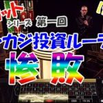 #72【オンラインカジノ ルーレット】ルーティン投資シリーズ第一回(惨敗)