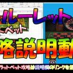 #74【オンラインカジノ ルーレット】攻略説明動画(無料プレゼント)