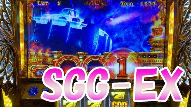 🔴投資9枚でSGG-EX直撃して夜GODまで降臨!これ万枚コースかも【ゴッド凱旋】