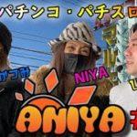 新感覚パチンコ・パチスロアワー【ANIYA(アニーヤ)】➂