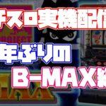 【実機対決 】パチスロ  B-MAX 設定6|22:15~01:15