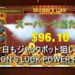 今日もベラジョンカジノでジャックポットを狙ってDRAGON'S LUCK POWER REELS