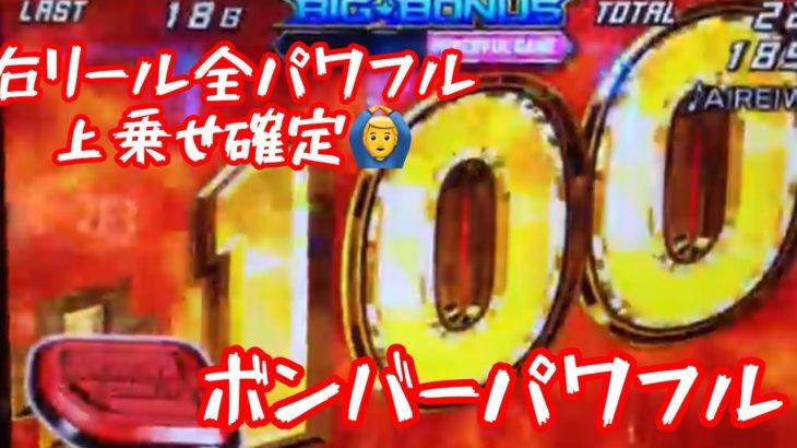 【ボンバーパワフルII】「パワフルゲーム」+100G上乗せ! [パチスロ スロット 万枚 フリーズ 2020 プレミア PV 試打 実践 6号機 5号機 懐台 事故 BGM]