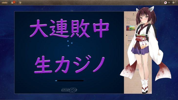 ゆかり&きりたん オンラインカジノ生放送 【Joycasino】