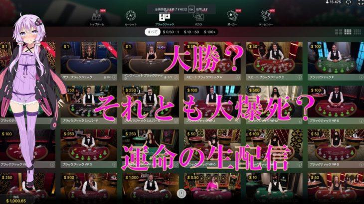 ゆかり&きりたん 新参者のオンラインカジノ放送 【Joycasino】