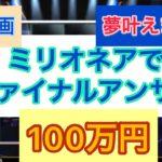 【オンラインカジノ】【乱入企画】バンピーKに物申す。甘ったれるな!男は黙ってフリースピン50回!【100万円】