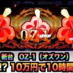 【新台】オズワンOZ-1裏モノ疑惑を10万円で10時間スロット諭吉実践養分パチスロ