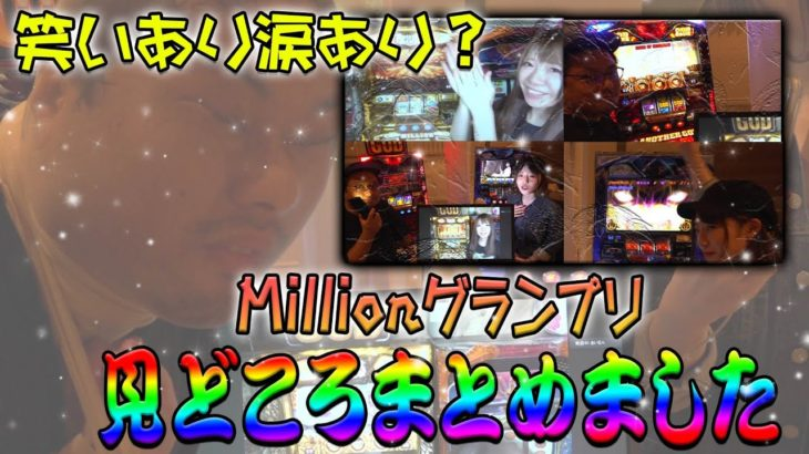 【生配信】見どころPick Up☆Millionグランプリ~真のパチスロ王者は誰だ⁈~