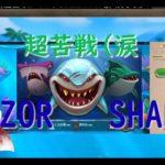 苦戦!? RAZOR SHARK 【Joycasino】【オンラインカジノ】