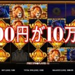 SERENGETI KINGS  1000倍BIGWIN<オンラインカジノお勧めスロット>