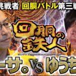 挑戦者 ゆうちゃろ (ペカるTV) VS 鉄人 シーサ。新番組 回胴の鉄人 第3戦(2/2)  バトルスタート