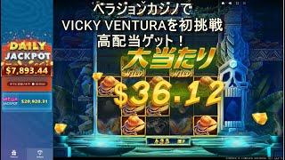ベラジョンカジノでVICKY VENTURAを初挑戦で高配当ゲット!
