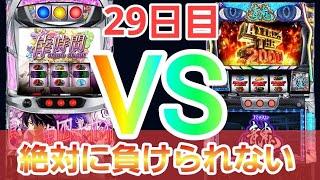 パチスロ【化物語セカンドシーズン】VS【青鬼】29日目から始まる新企画