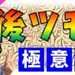 【パチスロ】後ツモの成功率が劇的にアップする打ち方!!