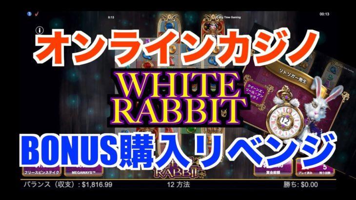 【#44】こっちのウサギも楽しいい!!【ベラジョンカジノ】