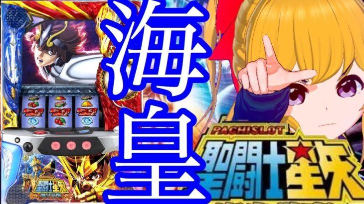 【パチスロ実戦】星矢海皇はほんとーに苦手【勝てないと思う】