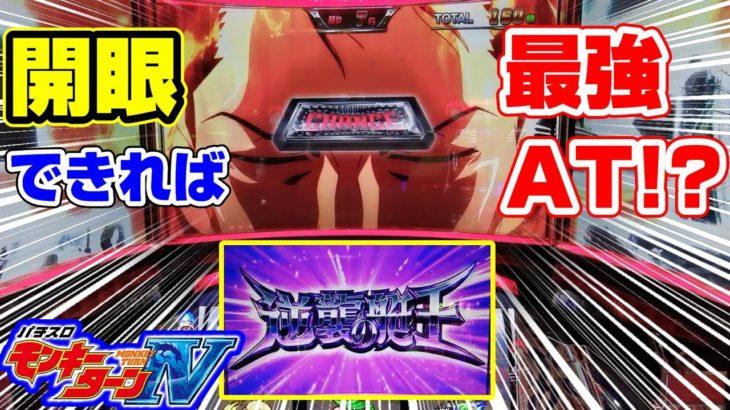 【モンキーターン4】目覚めよ 最強のライバル・・・!【パチスロ実践】