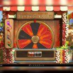 #09「フリースピン20回強し」オンラインcasino