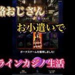 【三十路おじさんお小遣いでオンラインカジノ生活】 (1章) Resident Evil 6 [カジ旅]