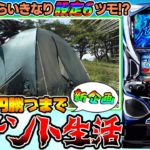 【新企画】10万円勝つまでテント生活!初回から鬼武者設定6ツモで大勝利を目指す!!!パチンカス、家を借う。 第1話