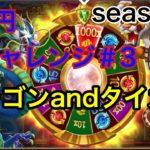 オンラインカジノ(ベラジョンカジノ)1万円をどこまで増やせるかチャレンジ シーズン2#3 スロット ギャンブル