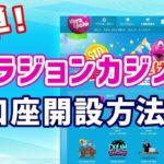 ベラジョンカジノ登録手順【30ドル入金不要ボーナス】