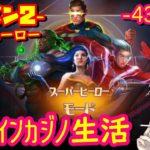 43日目 オンラインカジノ生活【シーズン2】