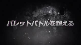 パチスロ ブラックラグーン4 PV