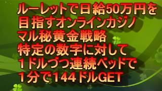 ルーレットで日給50万円を目指すオンラインカジノ マル秘黄金戦略  特定の数字に対して1ドルづつ連続ベッドで1分で144ドルGETの巻
