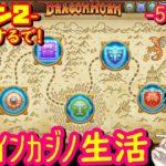 58日目 オンラインカジノ生活シーズン2【ボンズカジノ】