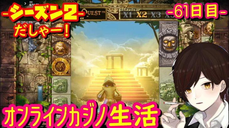 61日目 オンラインカジノ生活【シーズン2】