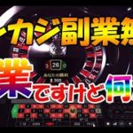 #78【オンラインカジノ ルーレット】オンラインカジノ副業は無理ゲー!本業ですけど何か?!