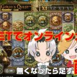【オンラインカジノ】Gonzo's Quest Megawaysからの新台スロット巡り配信【1xBETノニコム】