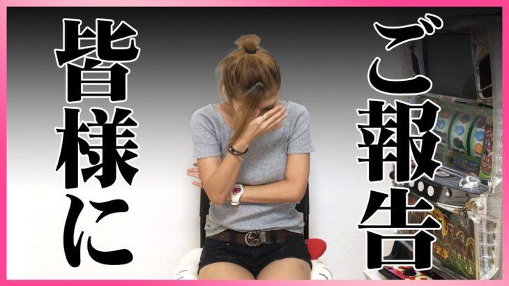 【お知らせ】〇〇〇がアタリマシタ【GooパチTV】[パチスロ][スロット]