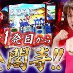 忖度ナシのガチ番組が復活!『真・総力取材 Returns #1』(番長3)パチマガスロマガ/パチスロ