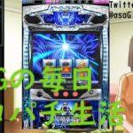 asaGの毎日スロパチ生活35日目Live【パチスロPSO2】