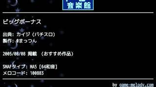 ビッグボーナス (カイジ(パチスロ)) by  まっつん | ゲーム音楽館☆