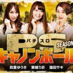 パチスロキャノンボール  season12 予告 【V☆パラ オリジナルコンテンツ】
