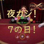 ゆかり&きりたん 夜カジノ生放送 7の日 ラッキーセブン!  slot casino【joycasino】