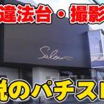 【パチスロ】なんでもあり!伝説のぱちんこ店!姫路サルーンとは?