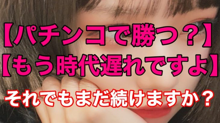 【雑談】秋葉原のパチンコ店に大行列発生!パチンコパチスロまだやる?他に面白いこといっぱいあるよ【語ります】