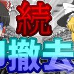 【パチスロ】第2回、歴代最速撤去台特集!!!  をゆっくり実況 パチスロ スロット
