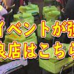 パチンコパチスロ 旧イベント日を狙って勝率アップ 大阪の優良店紹介