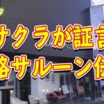 伝説のパチスロ店 姫路サルーン 元サクラに取材した結果