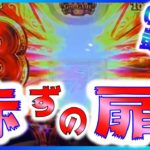 【ミリオンゴッド~神々の凱旋】赤扉が炸裂しまくる!ただし開くとは限りません。(あきぽよのパチスロ実戦036)盆暮れ正月はGODと決めてる女
