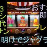 【パチスロ・ジャグラー】バツ3子ナシおっさんの夜勤明けジャグラー 2020年6月22日