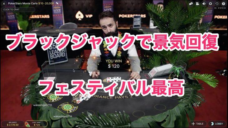 オンラインカジノ【ブラックジャック】時給3万円稼ぐために頑張る