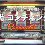 【レトロパチスロ 3号機】コンチネンタル (Continental) 1990年 瑞穂製作所(ミズホ):コンテナパチスロハウス